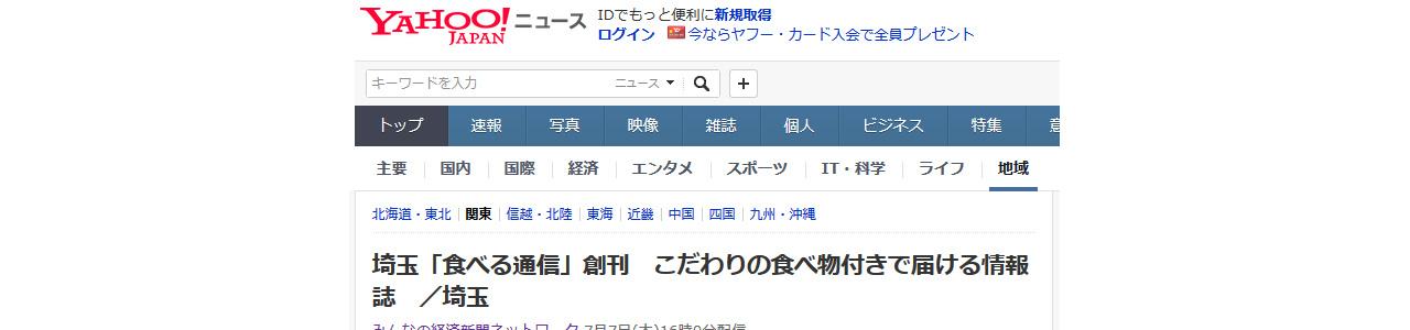 yahooニュース_w
