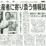 20160723埼玉新聞_s