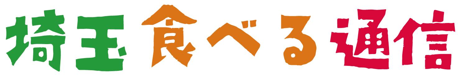 埼玉食べる通信(旧:ポタジェ~食べる通信 from 埼玉~)